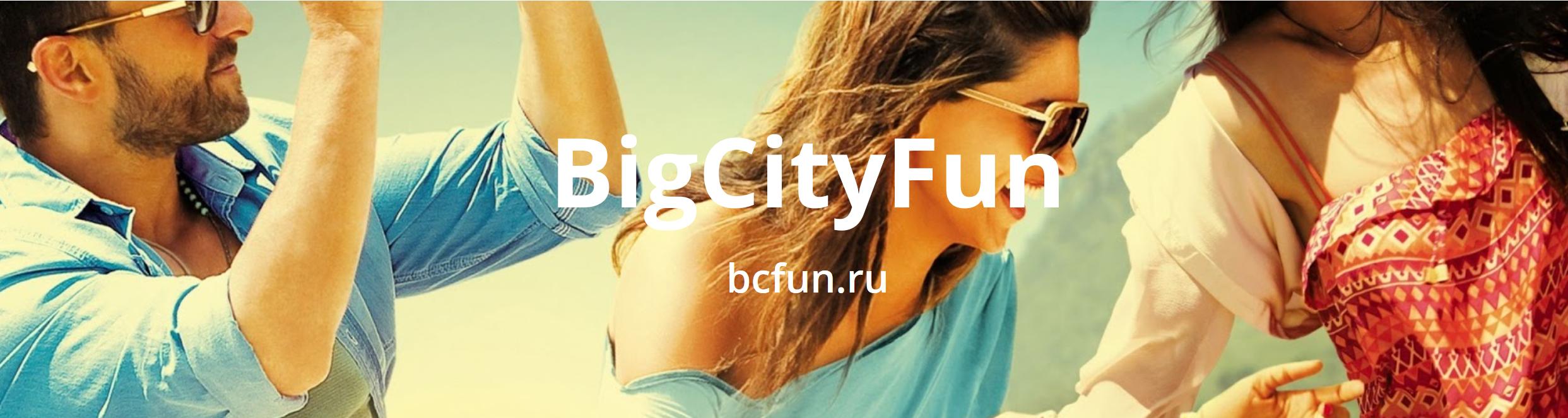 BigCityFun