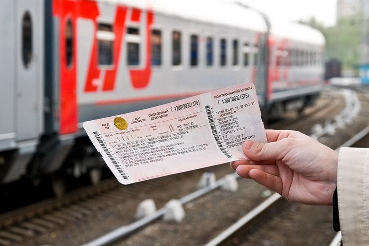 путешествуем поездом