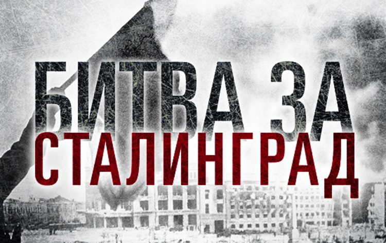 архивные документы о Сталинградской битве