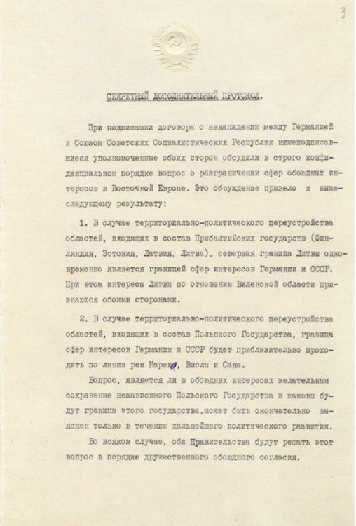 опубликованы советские оригинальные документы Пакта Молотова-Риббентропа