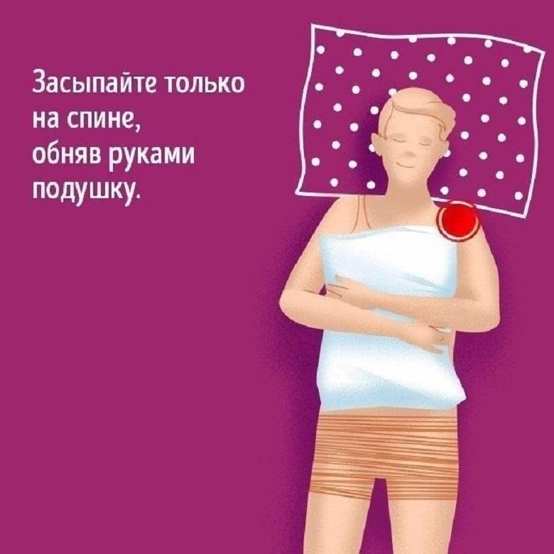 советы о здоровье