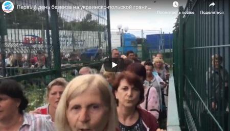 украинцы устроили давку на границе с Польшей