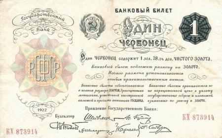 золотой червонец помог советскому правительству