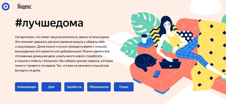 Яндекс запустил проект для удаленщиков